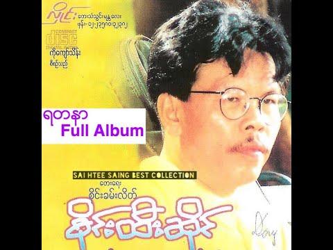 စိုင္းထီးဆိုင္ - ရတနာ Full Album | Sai Htee Saing - Yadanar
