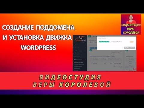 Создание поддомена и установка движка  Wordpress