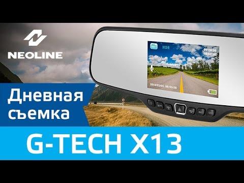NEOLINE G-Tech X13 дневная съемка