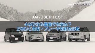 4WDなら雪道でも安心?2WDと登坂・ブレーキ性能を比較【ユーザーテスト】