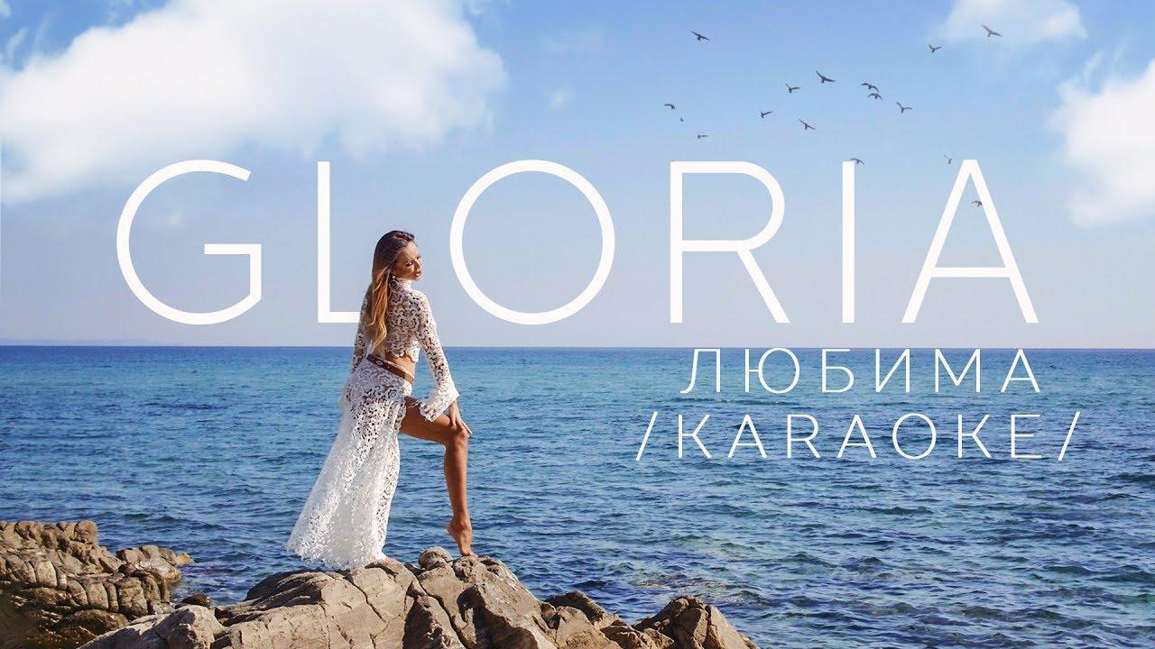 GLORIA - LYUBIMA /KARAOKE/ / ГЛОРИЯ - ЛЮБИМА, 2019 /KARAOKE/