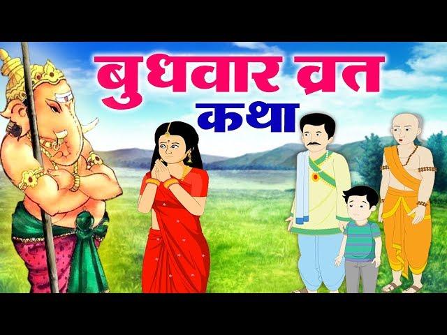 Budhwar Vrat Katha