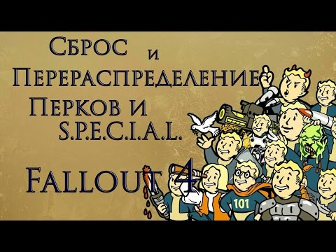 Сброс и перераспределение перков в Fallout 4!