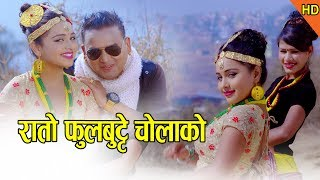 New Lok dohori song 2018 Rato phulbutte cholako by Namaraj Dhungana & Gitadevi Ft. Shankar BC