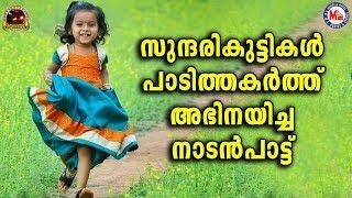 സുന്ദരികുട്ടികൾ പാടിത്തകർത്തഭിനയിച്ച നാടൻപാട്ട് |Latest Nadanpattukal Malayalam | Folk Song