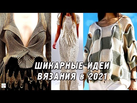Вязание спицами для женщин интересные модели