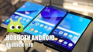 Новости Android: Выпуск #78