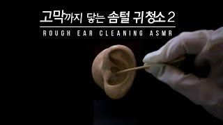 🌜ASMR 고막까지 닿는 솜털 귀이개 귀청소2 Rough ear cleaning, fluffy earpick, binaural, no talking, 나무귀이개, 노토킹