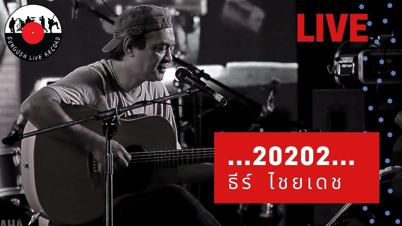 Download ...20202... - ธีร์ ไชยเดช LIVE@PMCF2 #Fungush