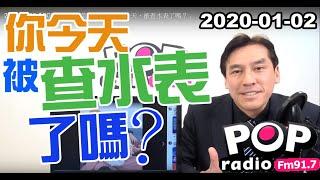 Baixar 2020-01-02【POP撞新聞】黃暐瀚談:「你今天,被查水表了嗎?」