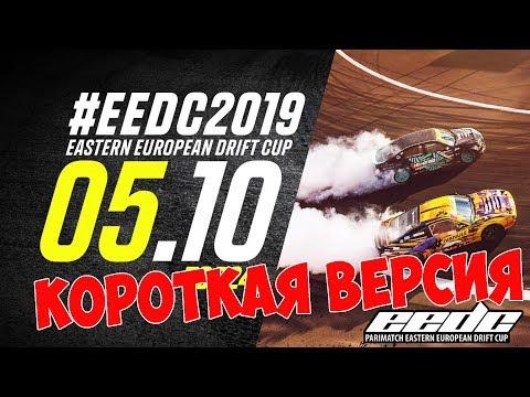 ПАРНЫЕ (+драка) Чемпионата Восточной Европы EEDC | КОРОТКАЯ ВЕРСИЯ