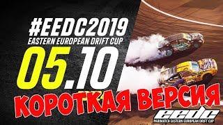 ПАРНЫЕ драка Чемпионата Восточной Европы EEDC  КОРОТКАЯ ВЕРСИЯ