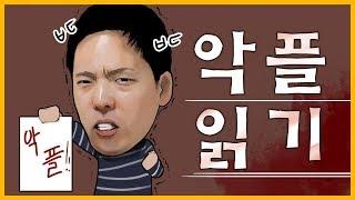 악플읽기 (feat. 내가 고소하지 않는 이유)