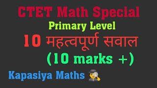 CTET Maths 10  questions repeating every year  , primary Level