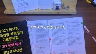 5월 어느 맑은 날의 기록☀️ 공부 브이로그 • 타임랩스 | 독서실 브이로그 | 06년생 | 할수있지원