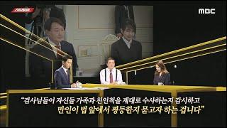 [풀버전] 스트레이트 84회 - 검찰총장 장모님의 수상한 소송 3 / 조선 동아일보의 얼룩진 100년