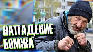 БОМЖ НАПАЛ НА МЕНЯ В ШКОЛЕ // ФАНТОМ