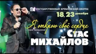 Стас Михайлов / Кремль / 18 и 23 декабря