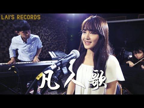 【凡人歌 Song of Ordinary People 】EDM Version | Cover by Iris Liu 劉忻怡 & Steven Lai 賴暐哲