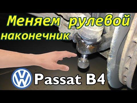 Замена рулевого наконечника на Volkswagen Passat B4 своими руками