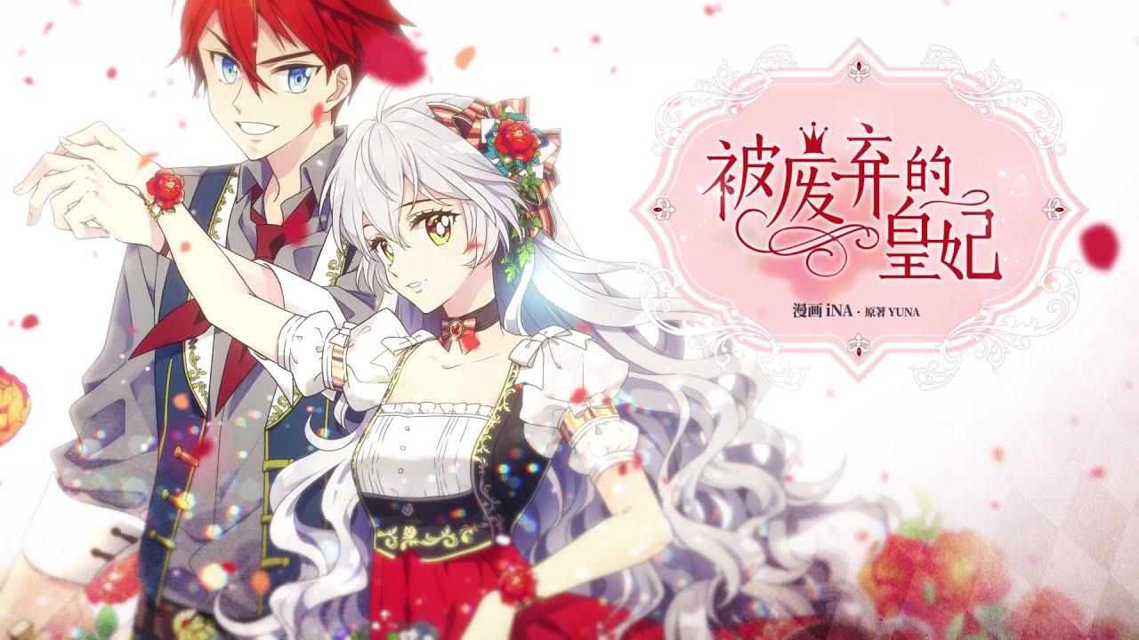 Webtoon 『被廢棄的皇妃』 trailer ver2 Chinese ver. - YouTube
