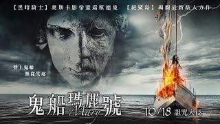 10/18【鬼船瑪麗號】台灣版正式預告|奧斯卡影帝蓋瑞歐德曼首度挑戰恐怖演出,最驚悚的海上死亡之旅即將啟航!