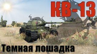 КВ-13 — Темная лошадка(, 2016-04-19T09:58:21.000Z)