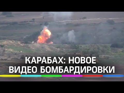 Бомбардировка военных сил Азербайджана - новое видео от ВВС Армении в Карабахе