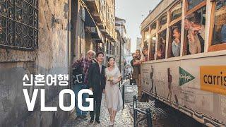 [신혼여행 브이로그] 포르투갈 리스본&포르투 여…