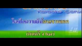 เด็กพี่มีชู้ by karaoke soner สด