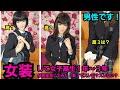 【Vol.2】20代リリジョ《女装子》が超絶可愛い!! Sweet crossdresser!!!
