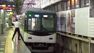 【東洋GTO加速音!】京阪電車 9000系9004編成 準急出町柳行き 枚方市駅