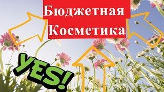 САМАЯ Лучшая БЮДЖЕТНАЯ Косметика!!!