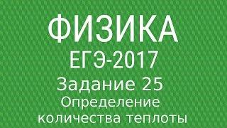 ЕГЭ по физике 2017. Задача 25. Определение количества теплоты