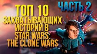 "ТОП-10 ЗАХВАТЫВАЮЩИХ ИСТОРИЙ ""STAR WARS: THE CLONE WARS"" (Часть 2)"