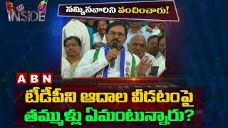 Adala Prabhakar Reddy becomes hot topic in AP Politics | Inside | ABN Telugu