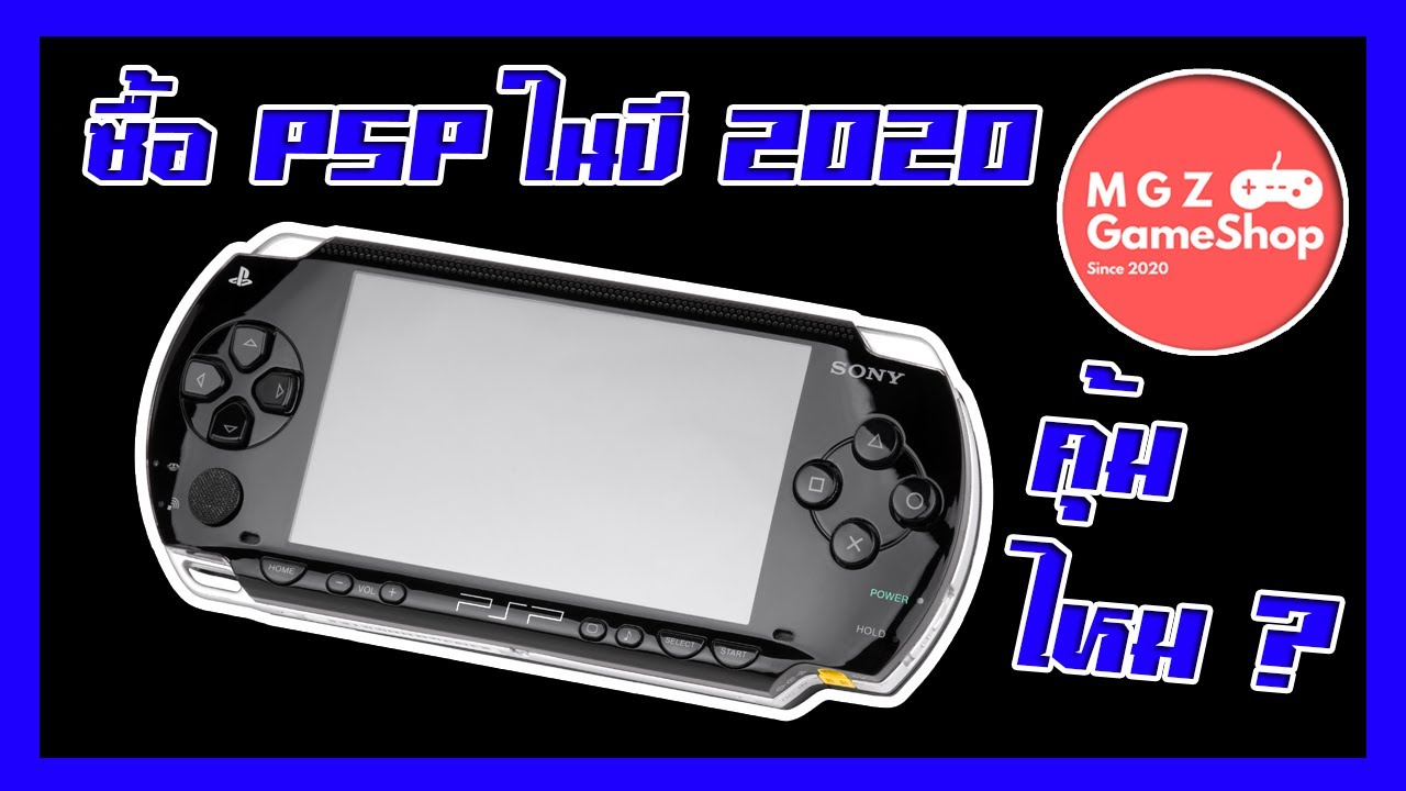 ซื้อ PSP มือสอง ในปี 2020 ยังคุ้มอยู่ไหม ?? - (MGZ GameShop)