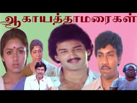 Aagayath Thamaraigal|| ஆகாய தாமரைகள் || Sathyaraj,Suresh,Revathi,Goundamani ,Senthil ||Full Movie thumbnail
