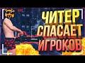 Читер Спас Игроков - GTA 5 RP