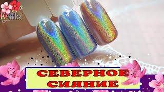 NAILS: Пигмент для дизайна ногтей: СЕВЕРНОЕ СИЯНИЕ: Соколова Светлана