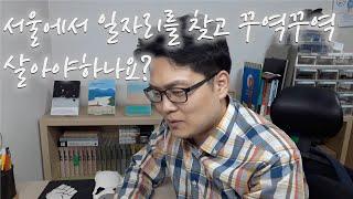 서울에서 일자리를 찾고 꾸역꾸역 살아야하나요