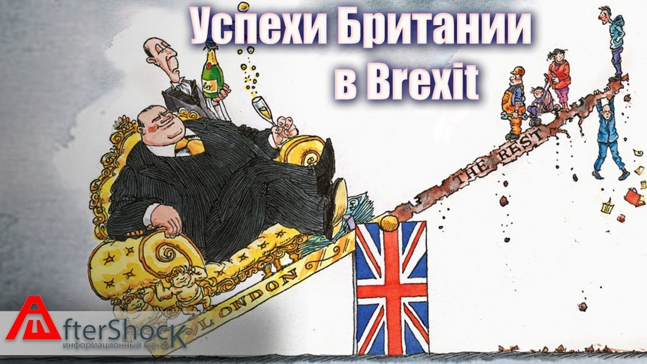 Шокирующие успехи Британии во время выхода из Евросоюза | BrExit |  Aftershock.news