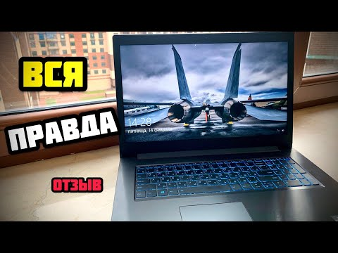 3 МЕСЯЦА СПУСТЯ| Ноутбук игровой Lenovo IdeaPad L340-17IRH Gaming