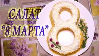 """Очень нежный и праздничный салат """"8 марта"""""""
