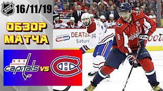 Washington Capitals vs Montreal Canadiens | Nov.16, 2019 | Game Highlights | Обзор матча