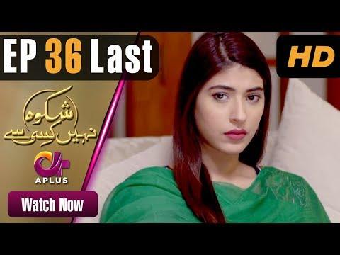 Shikwa Nahin Kissi Se - Last Episode 36 - Aplus ᴴᴰ Dramas