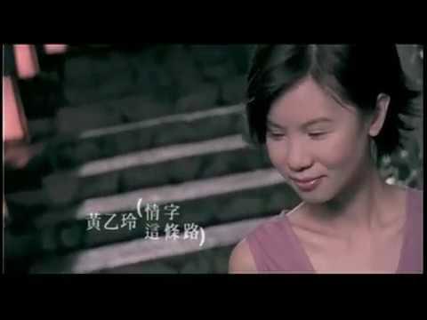黃乙玲 - 情字這條路(台) Official Music Video