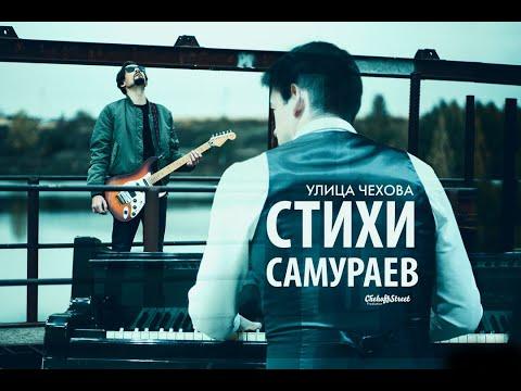 """УЛИЦА ЧЕХОВА. """"Стихи Самураев"""""""