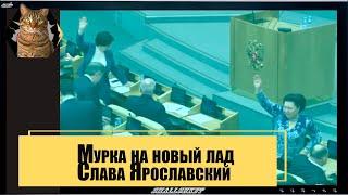 Слава Ярославский: Мурка на новый лад.