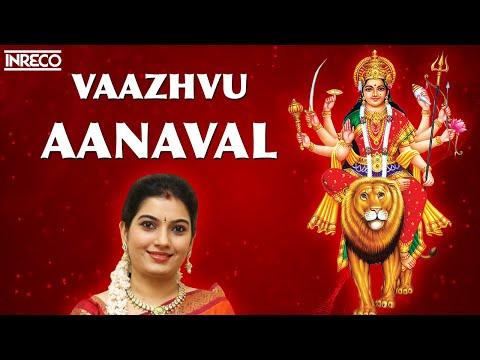 Vaazhvu Aanaval | Navarathiri Songs - Navarathiri Naayakiyae (Vol-1)